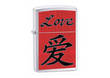Zippo Love Chinese Symbol Windproof Lighter, Brushed Chrome - 24263